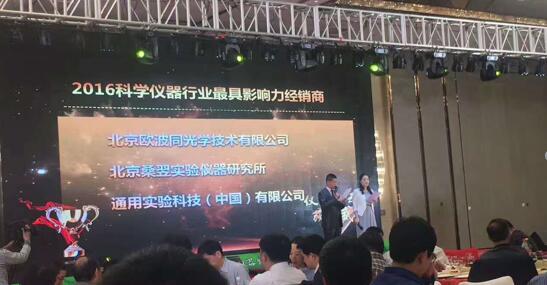 Shinetek桑翌被评为科学仪器行业具影响力经销商