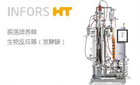 伊孚森生物技术( 中国 )有限公司